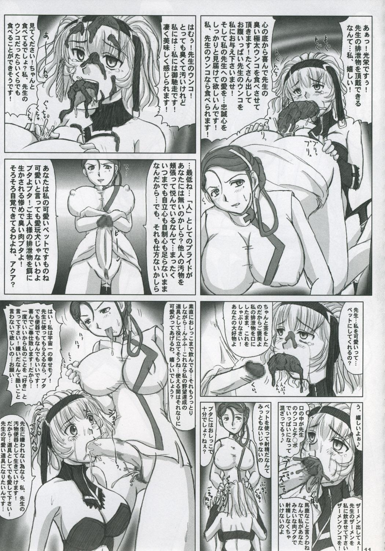 Iyashi no Megami e Sukui no Uta wo 9