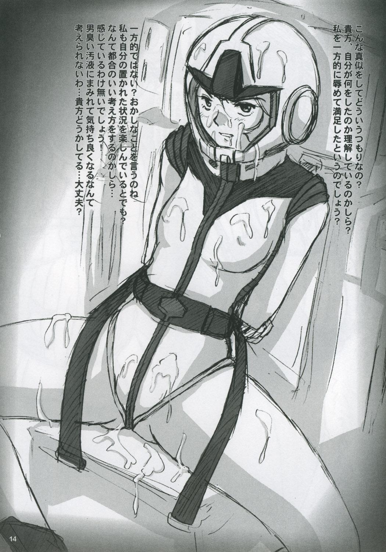 Iyashi no Megami e Sukui no Uta wo 12