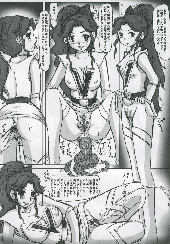 Iyashi no Megami e Sukui no Uta wo 18