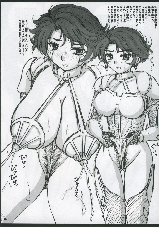 Iyashi no Megami e Sukui no Uta wo 26