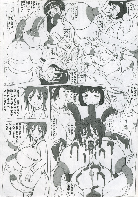 Iyashi no Megami e Sukui no Uta wo 46