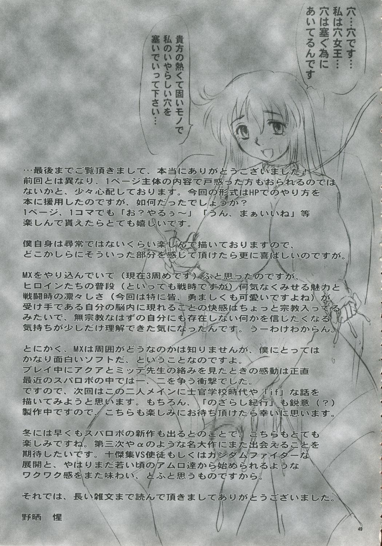 Iyashi no Megami e Sukui no Uta wo 47
