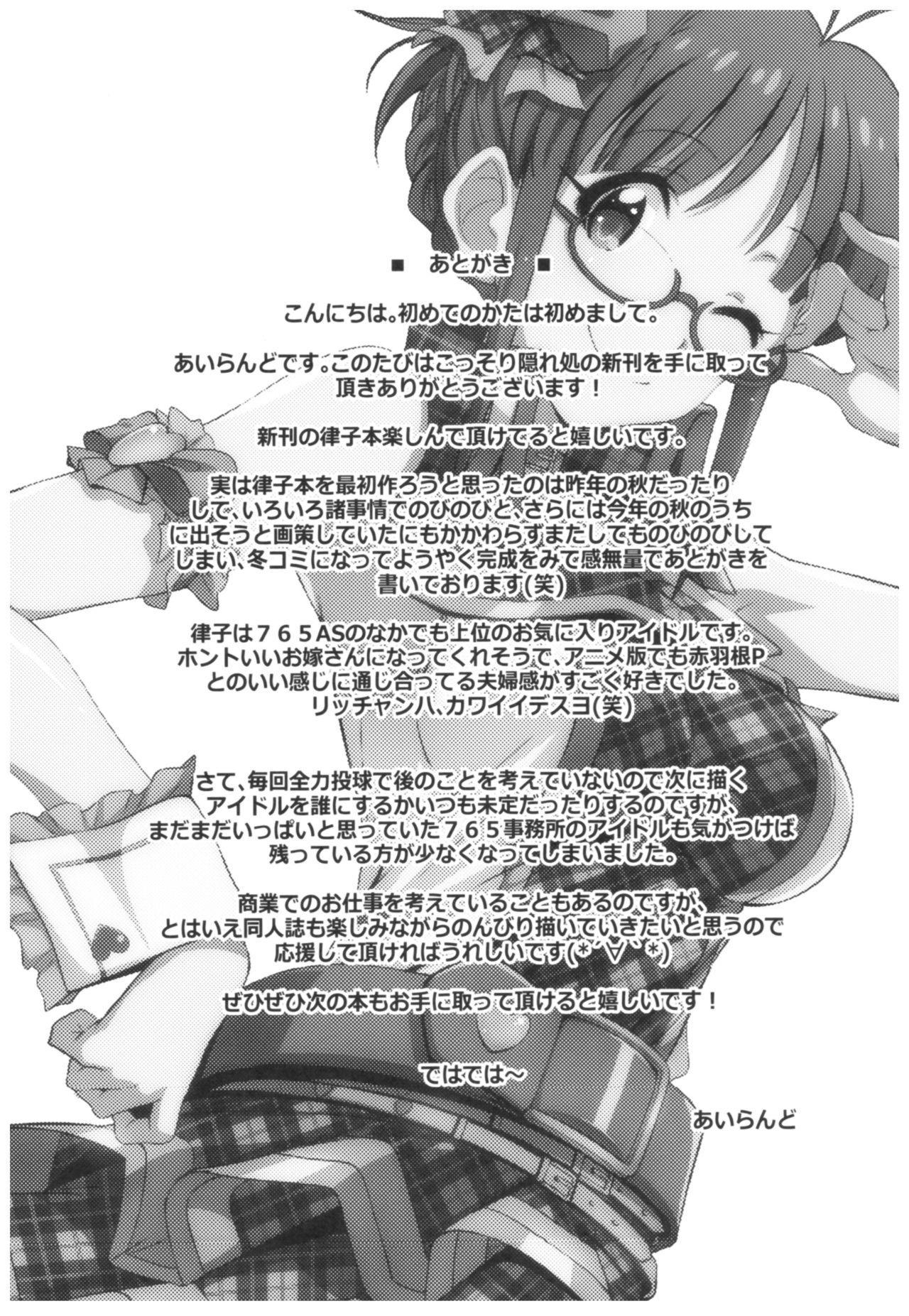Re:M@STER IDOL ver.RITSUKO 21
