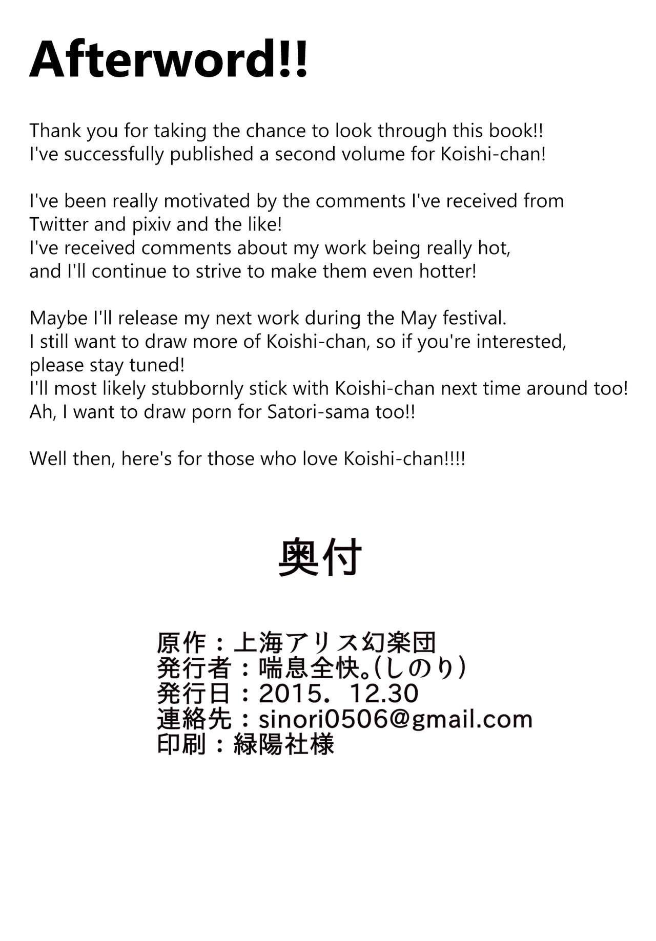 [Zensoku Zenkai. (Sinori)] Koishi-chan no Ashikokibon.   Koishi-chan's Footjob Book. (Touhou Project) [English] {Hennojin} [Digital] 16