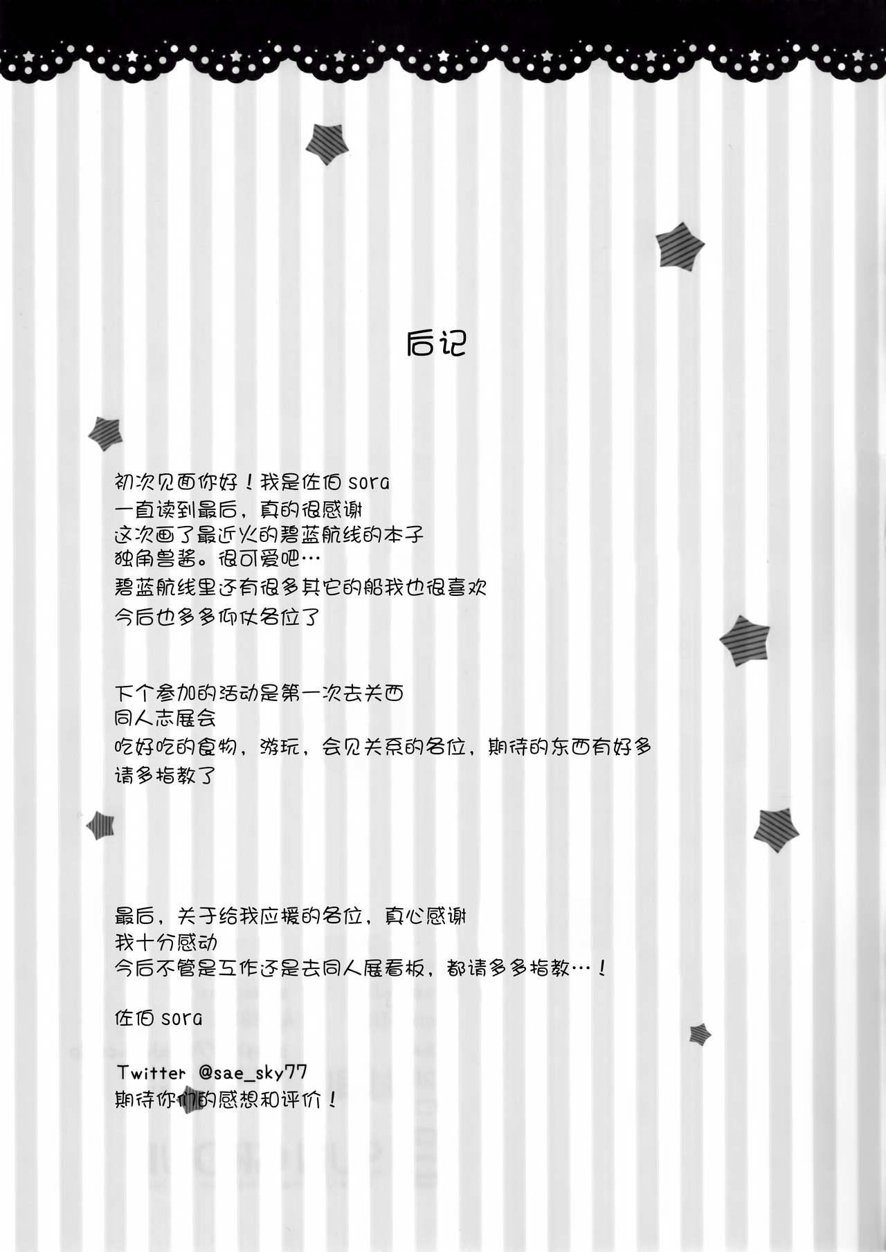 Onii-chan Unicorn to Iikoto... Suru? | 哥哥 和独角兽 做点舒服的...事情吧? 16