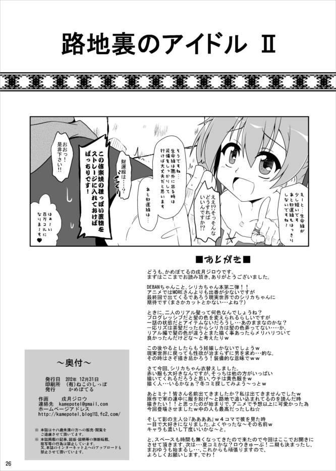 Rojiura no Idol II 23