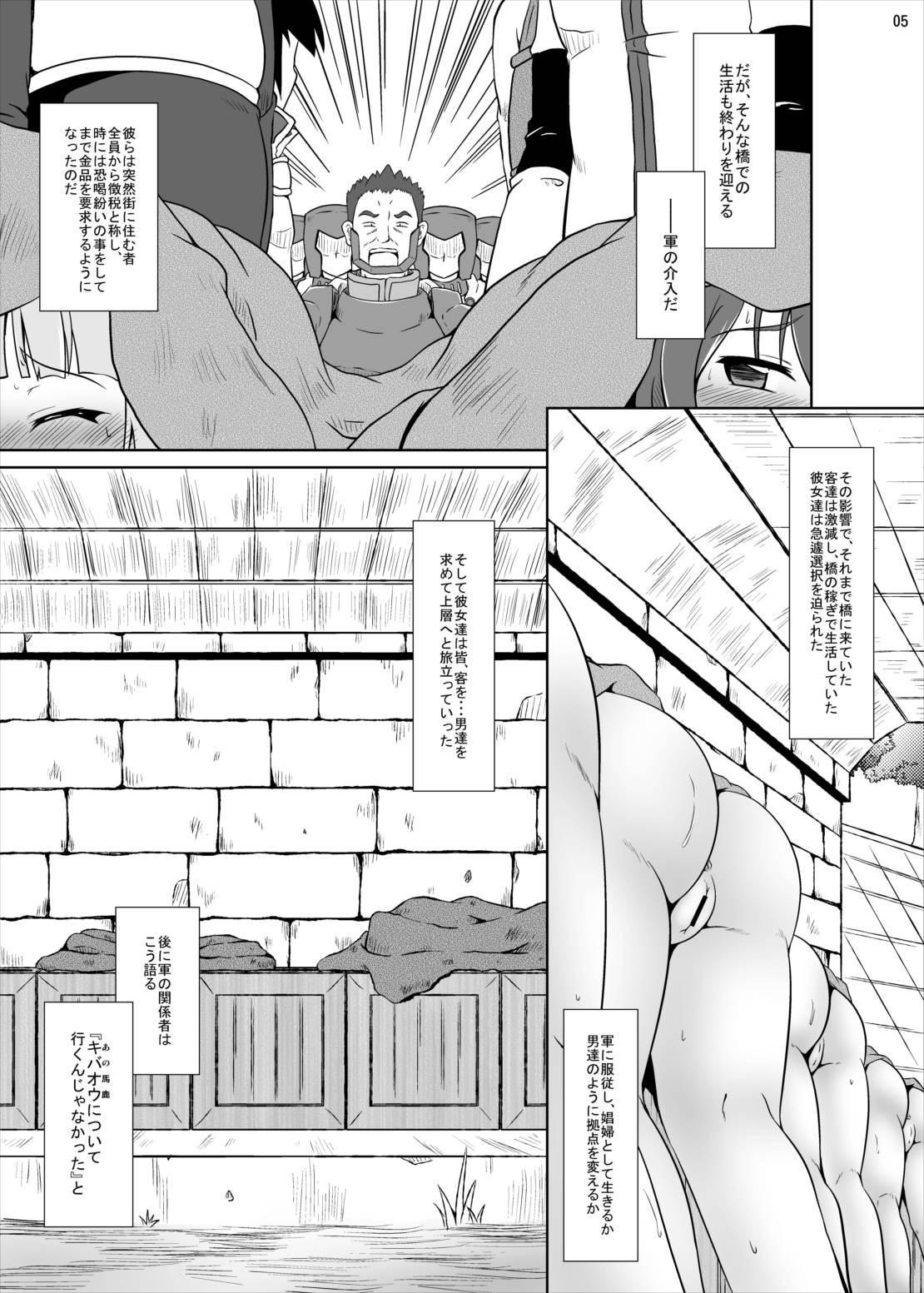 Rojiura no Idol II 3