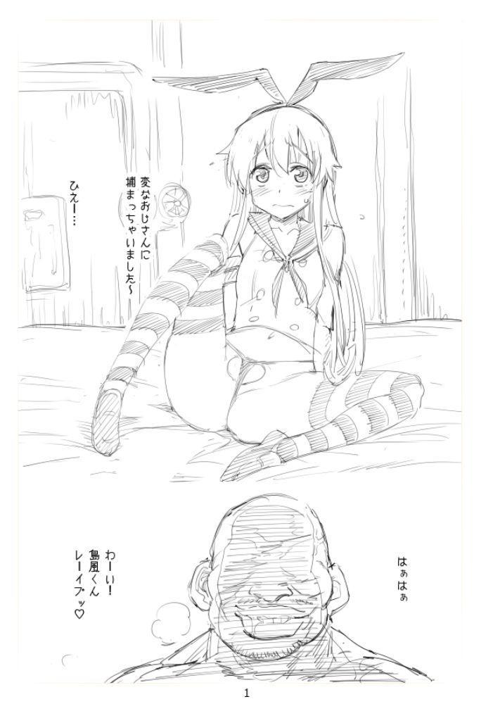 Shimakaze-kun Rape 0