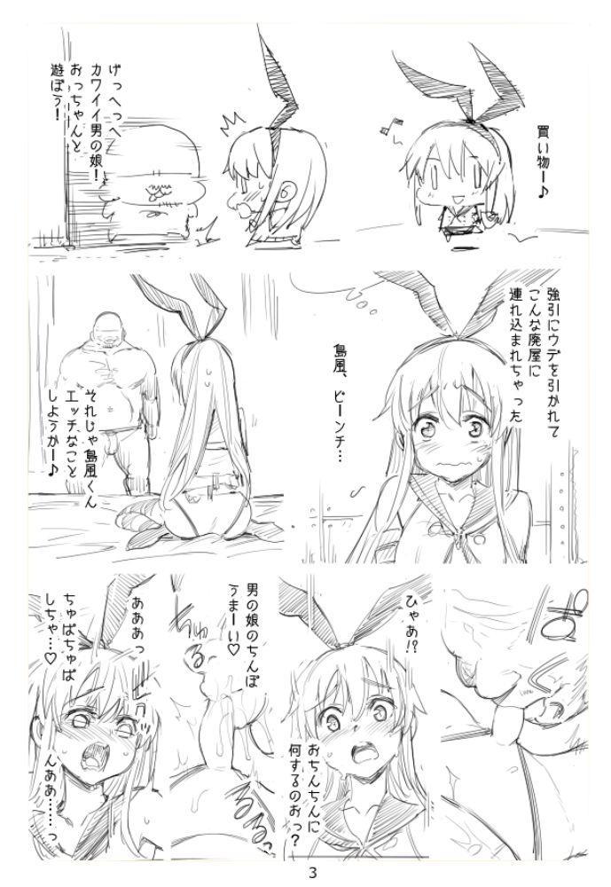 Shimakaze-kun Rape 2