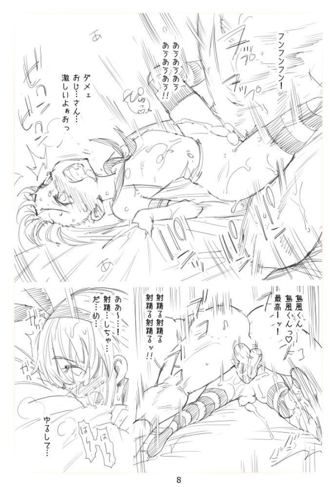 Shimakaze-kun Rape 7