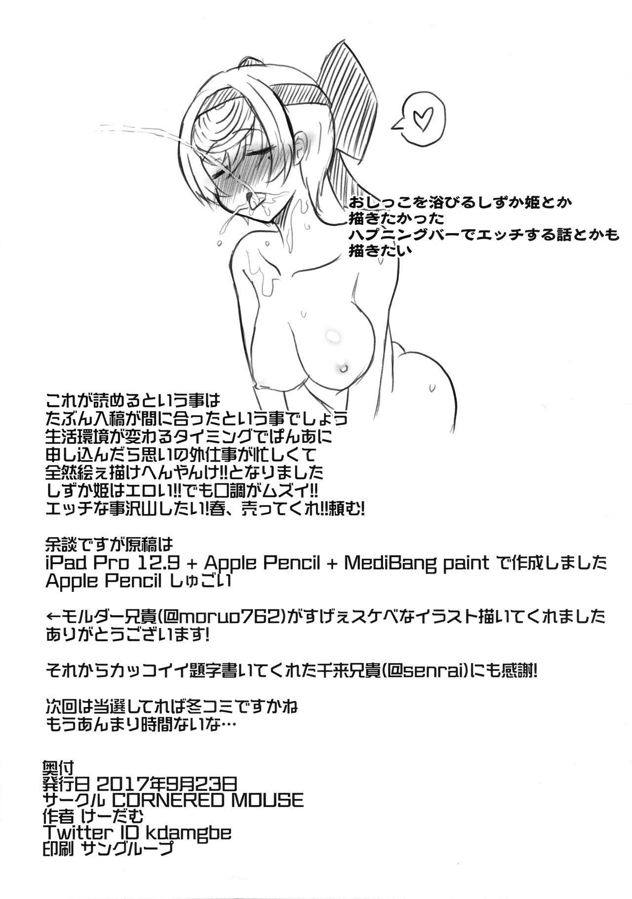 Tsuruki Shizuka Sei katsudo Shashin 5