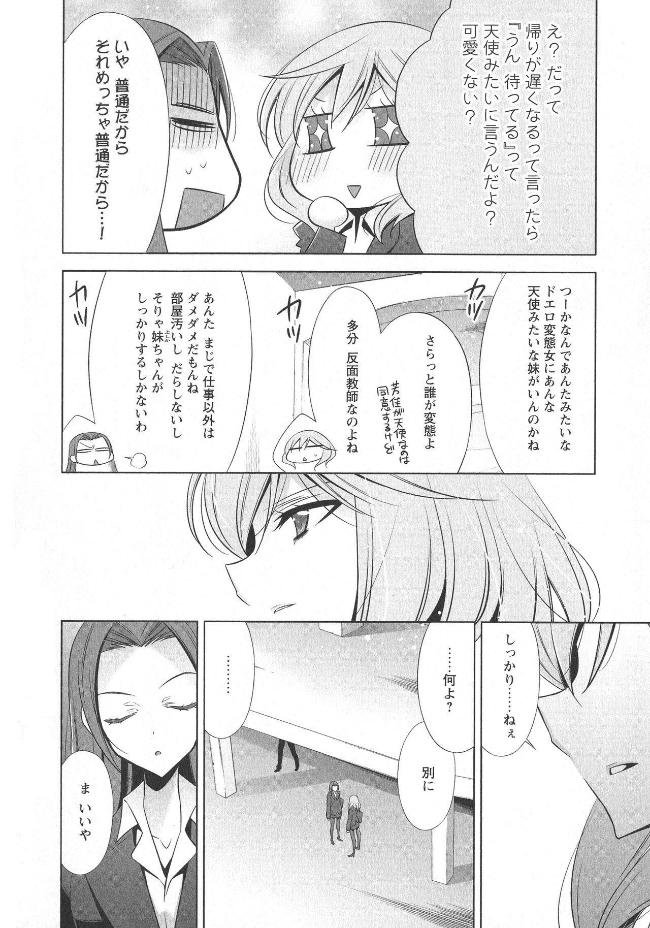 [Anthology] L -Ladies & Girls Love- 07 9