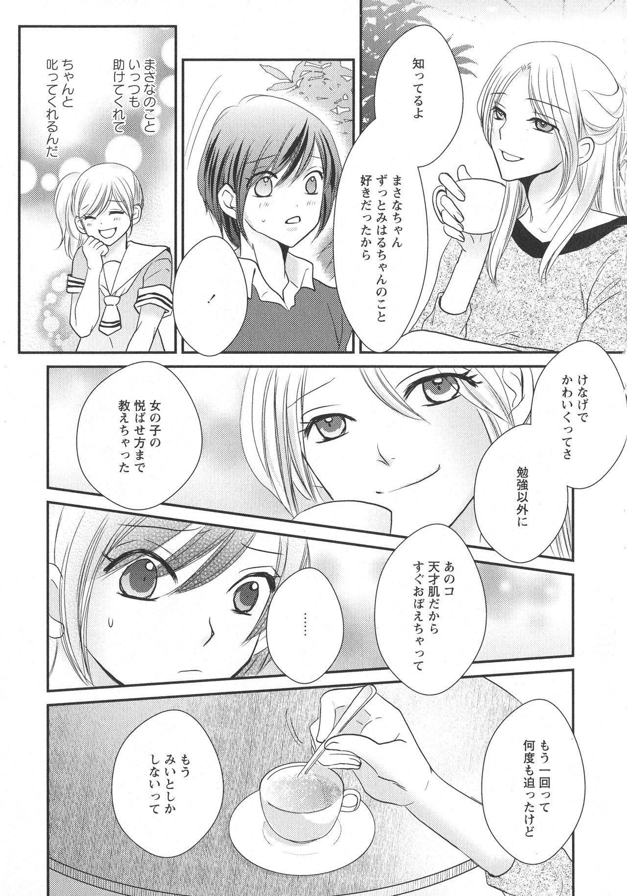 [Anthology] L -Ladies & Girls Love- 07 112