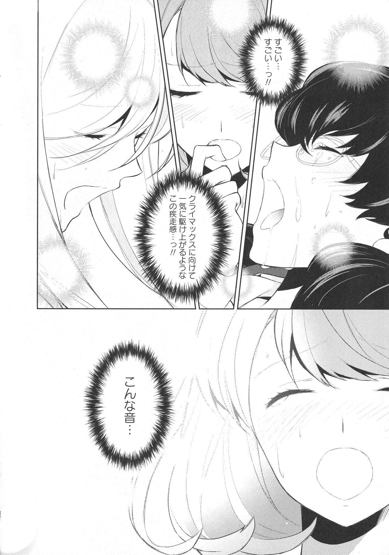 [Anthology] L -Ladies & Girls Love- 07 167