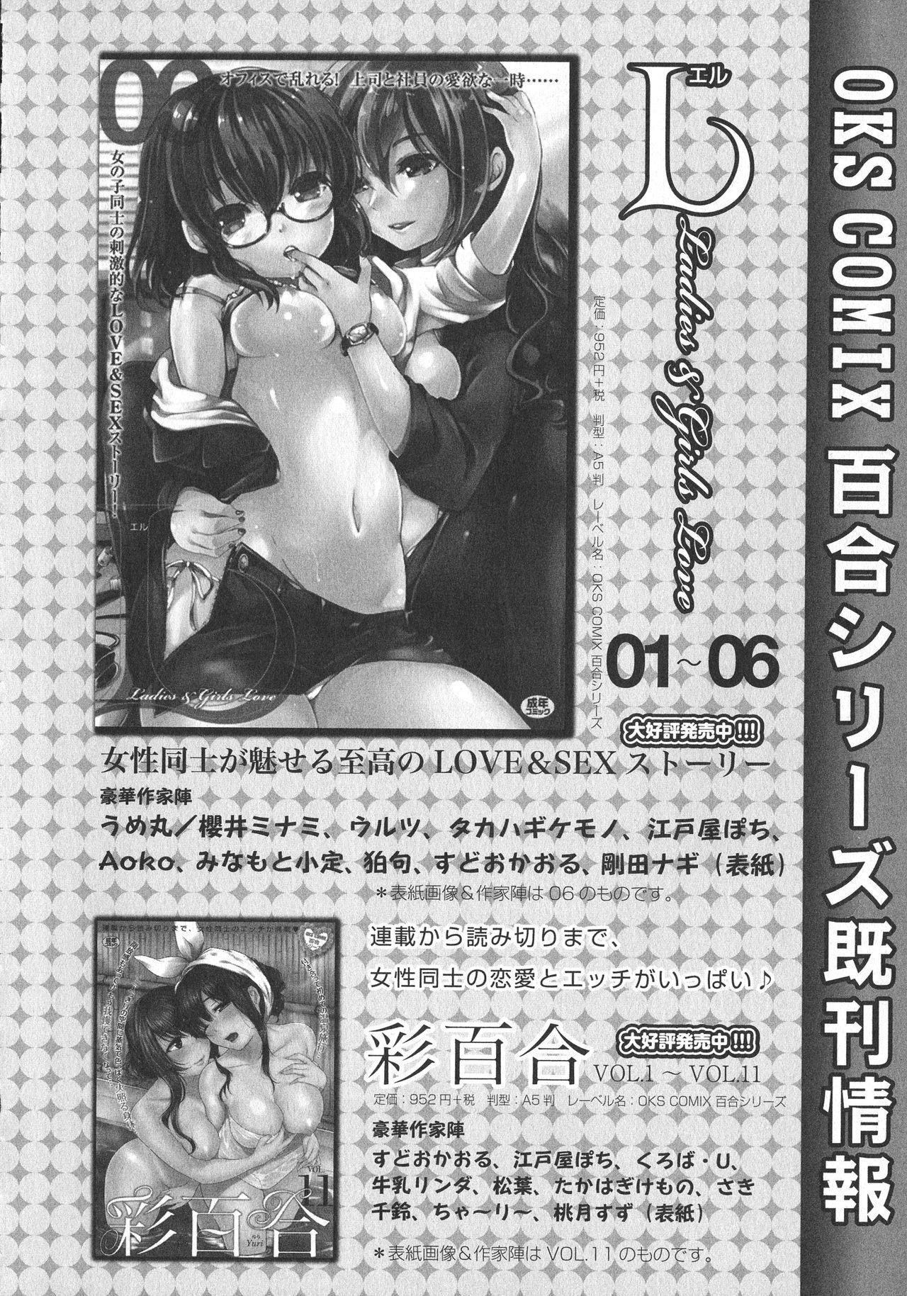 [Anthology] L -Ladies & Girls Love- 07 171