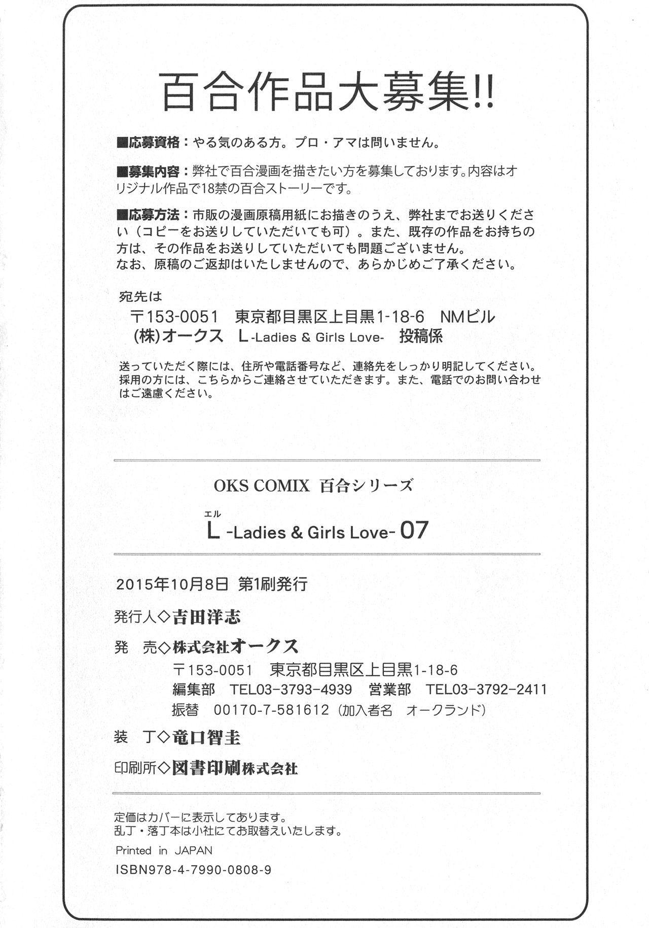 [Anthology] L -Ladies & Girls Love- 07 177