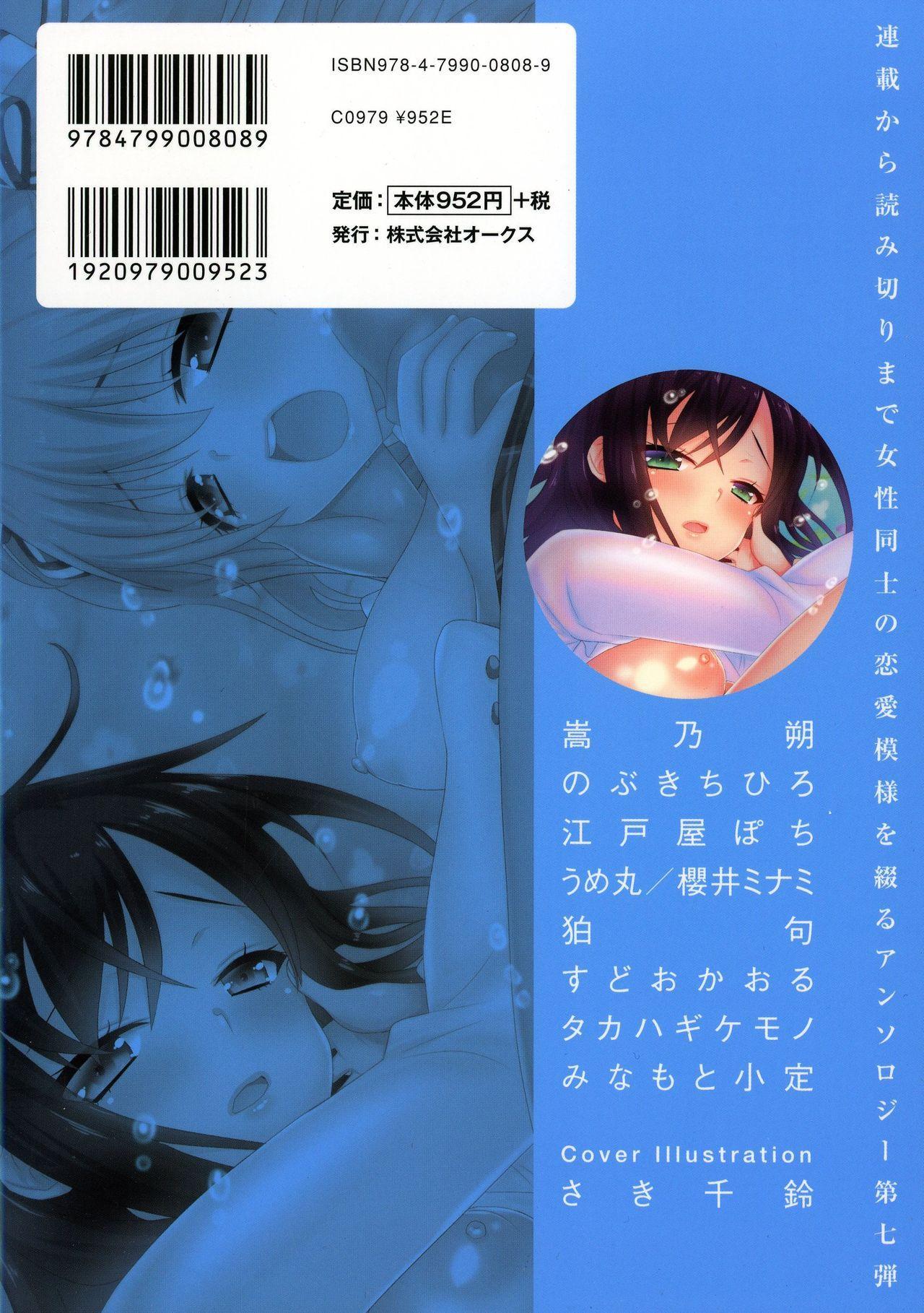 [Anthology] L -Ladies & Girls Love- 07 1