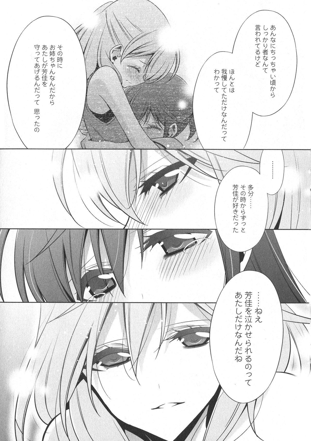 [Anthology] L -Ladies & Girls Love- 07 22