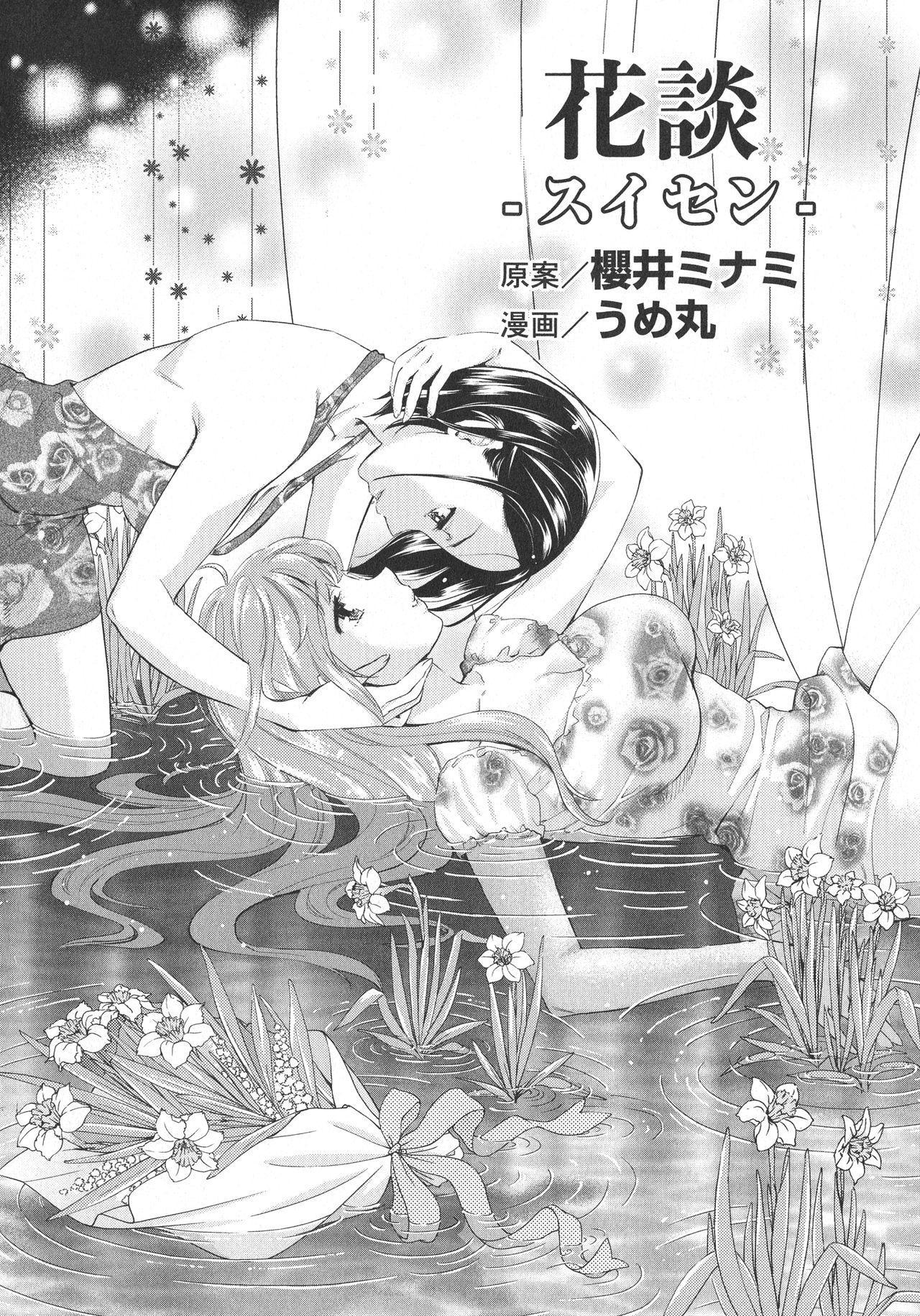 [Anthology] L -Ladies & Girls Love- 07 67