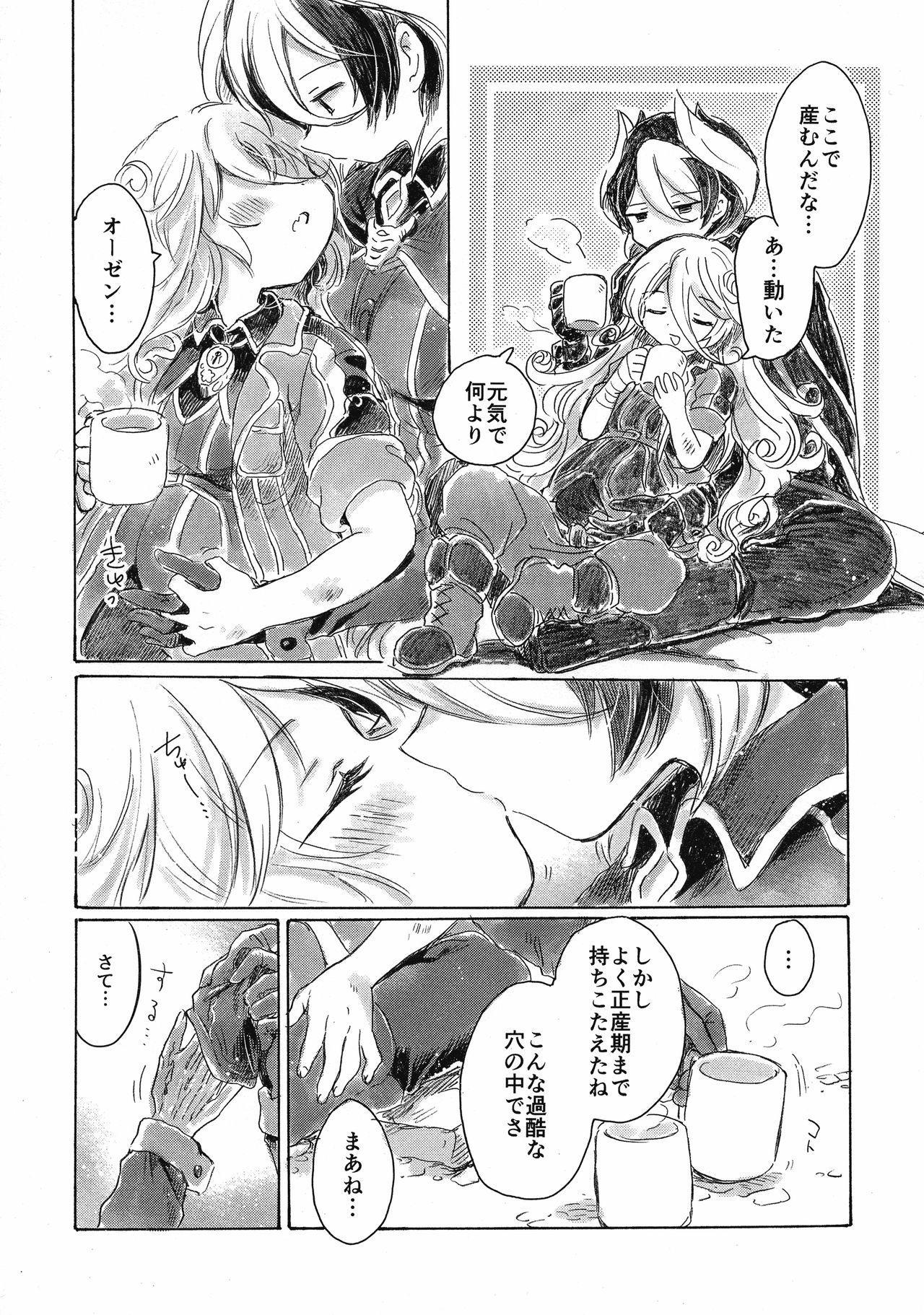 Inochi no Kakera 23