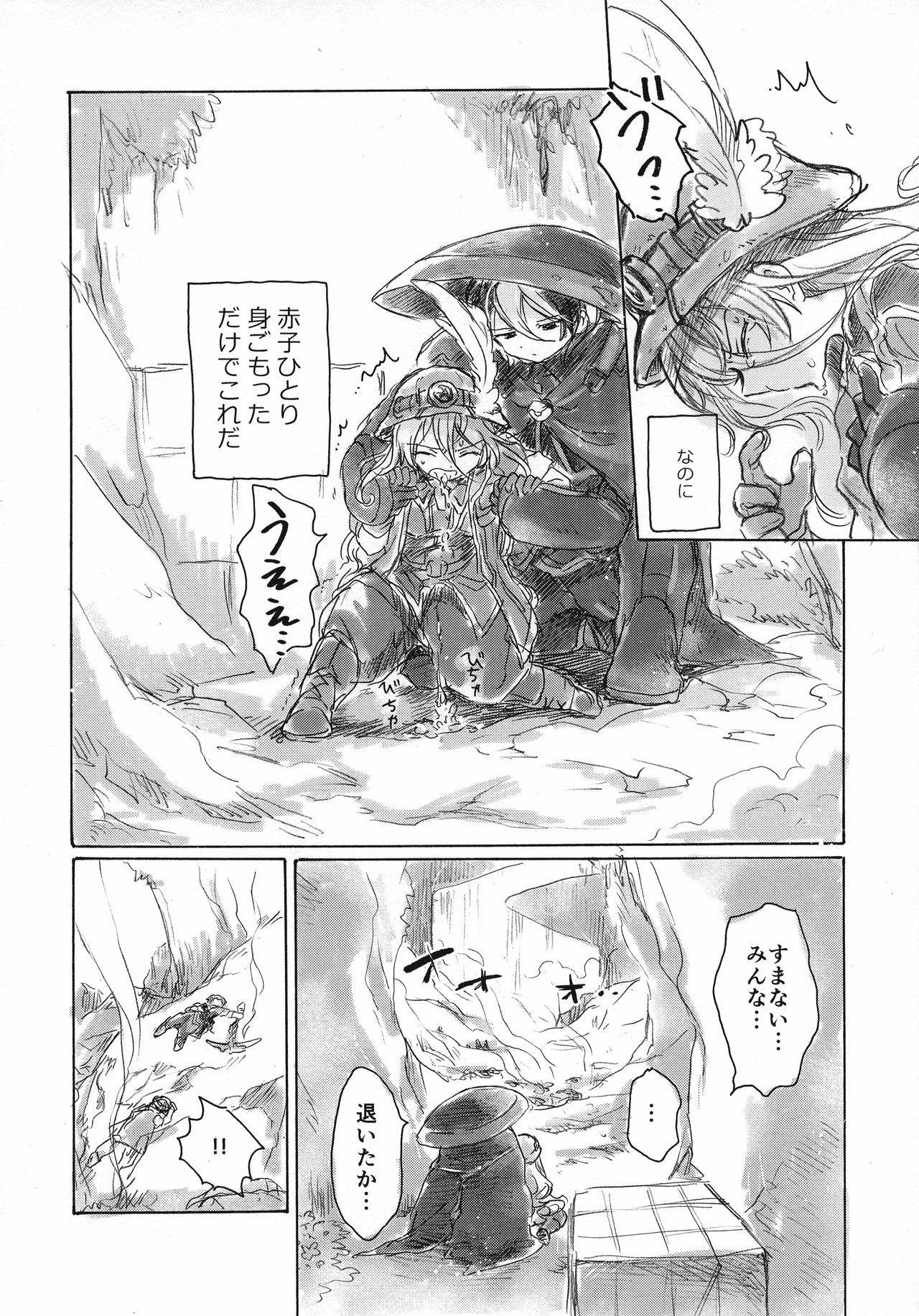 Inochi no Kakera 7
