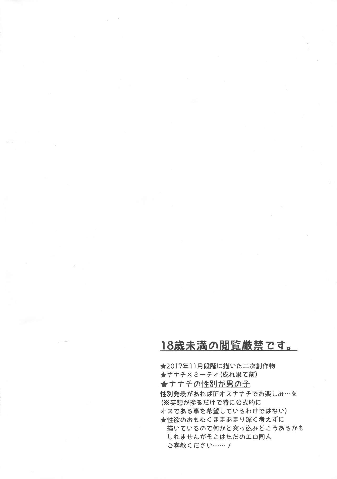 Hajimete no Takaramono 3