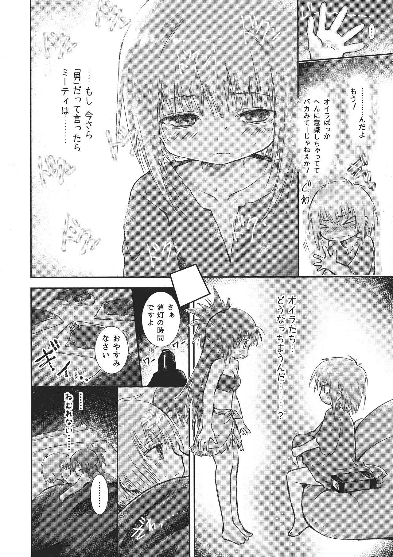 Hajimete no Takaramono 7