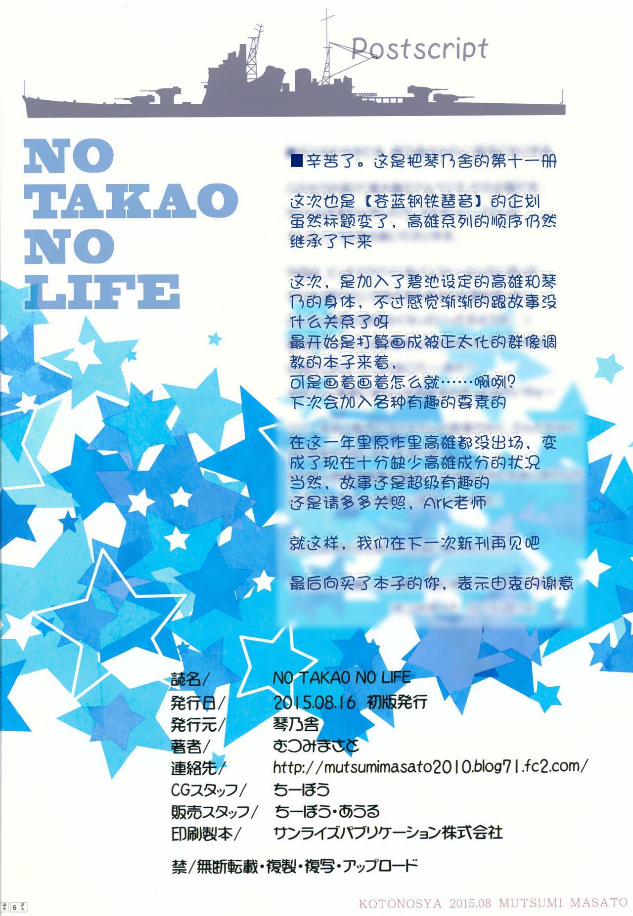NO TAKAO NO LIFE 25