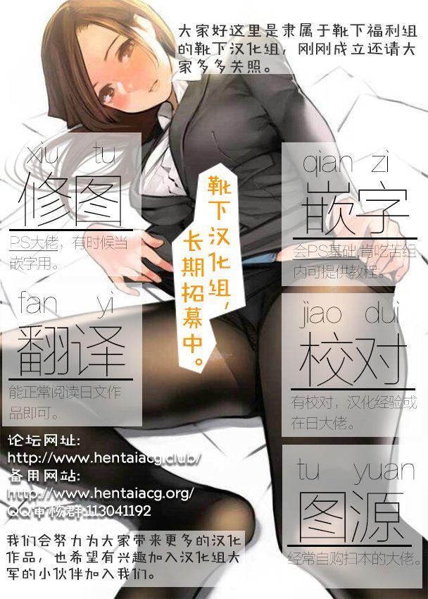 NO TAKAO NO LIFE 28