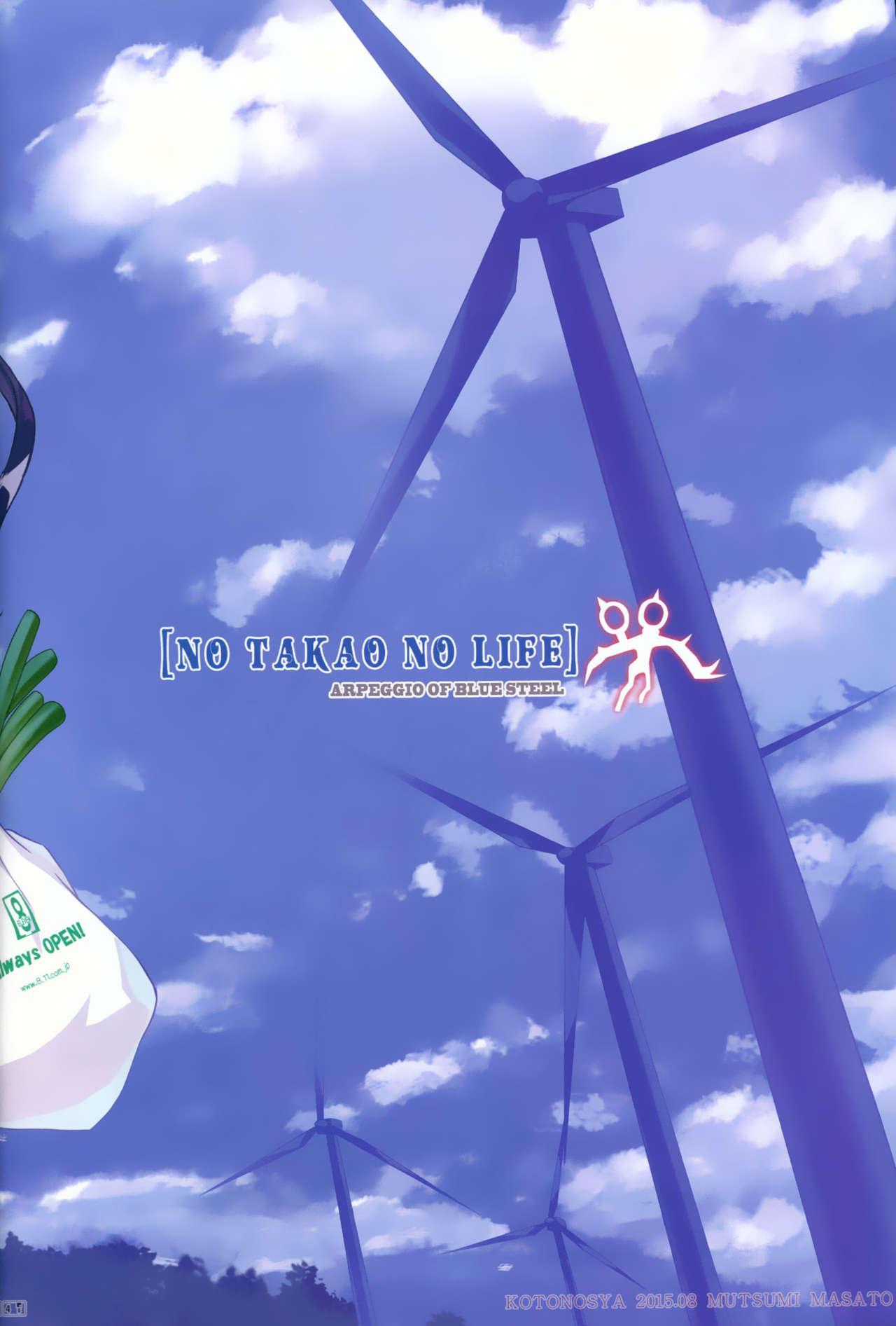NO TAKAO NO LIFE 3