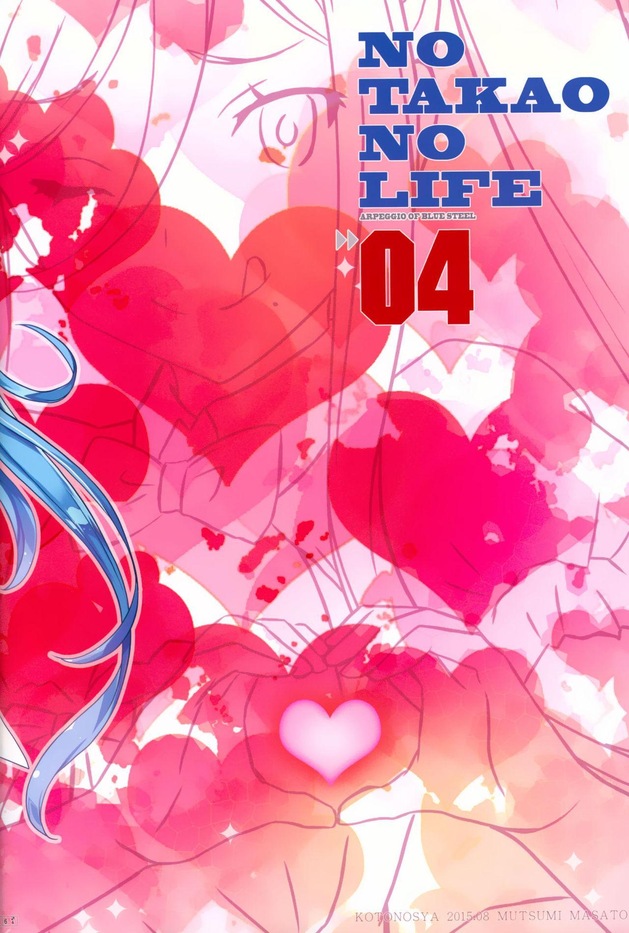 NO TAKAO NO LIFE 5