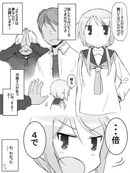 Ichii-san 0