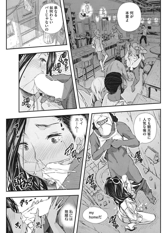 COMIC HOTMiLK Koime Vol. 8 216
