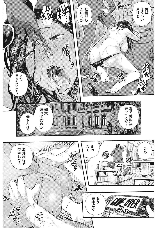 COMIC HOTMiLK Koime Vol. 8 222