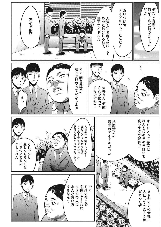COMIC HOTMiLK Koime Vol. 8 237