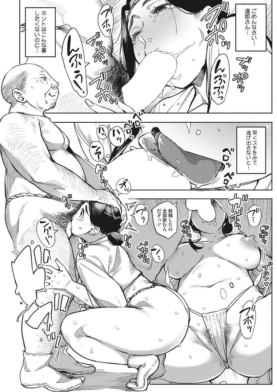 COMIC HOTMiLK Koime Vol. 8 51