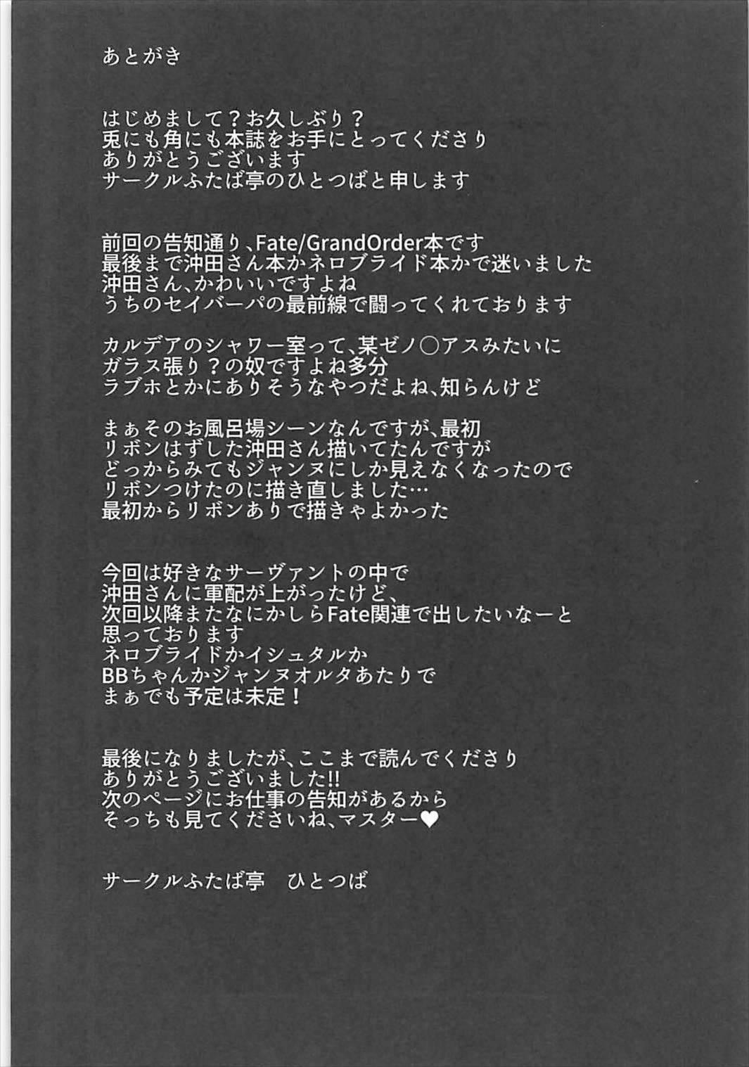 (CT31) [Futabatei (Hitotsuba)] Okita-san wa Osewa Shitagari Onee-chan (Fate/Grand Order) 13