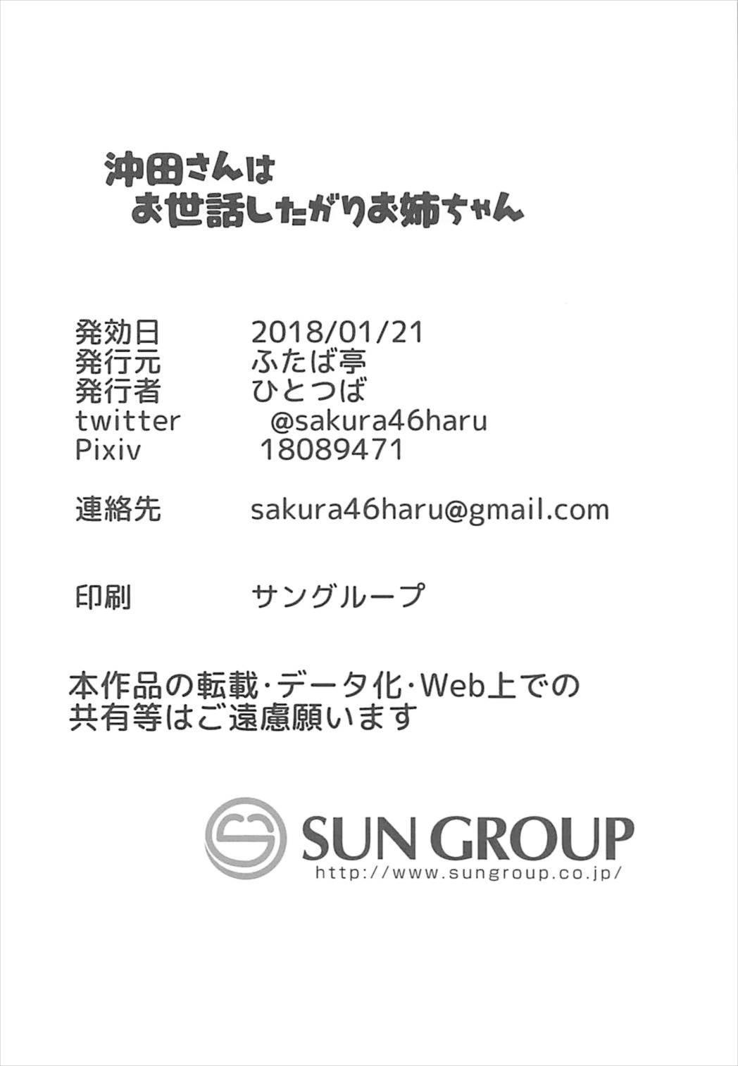 (CT31) [Futabatei (Hitotsuba)] Okita-san wa Osewa Shitagari Onee-chan (Fate/Grand Order) 15