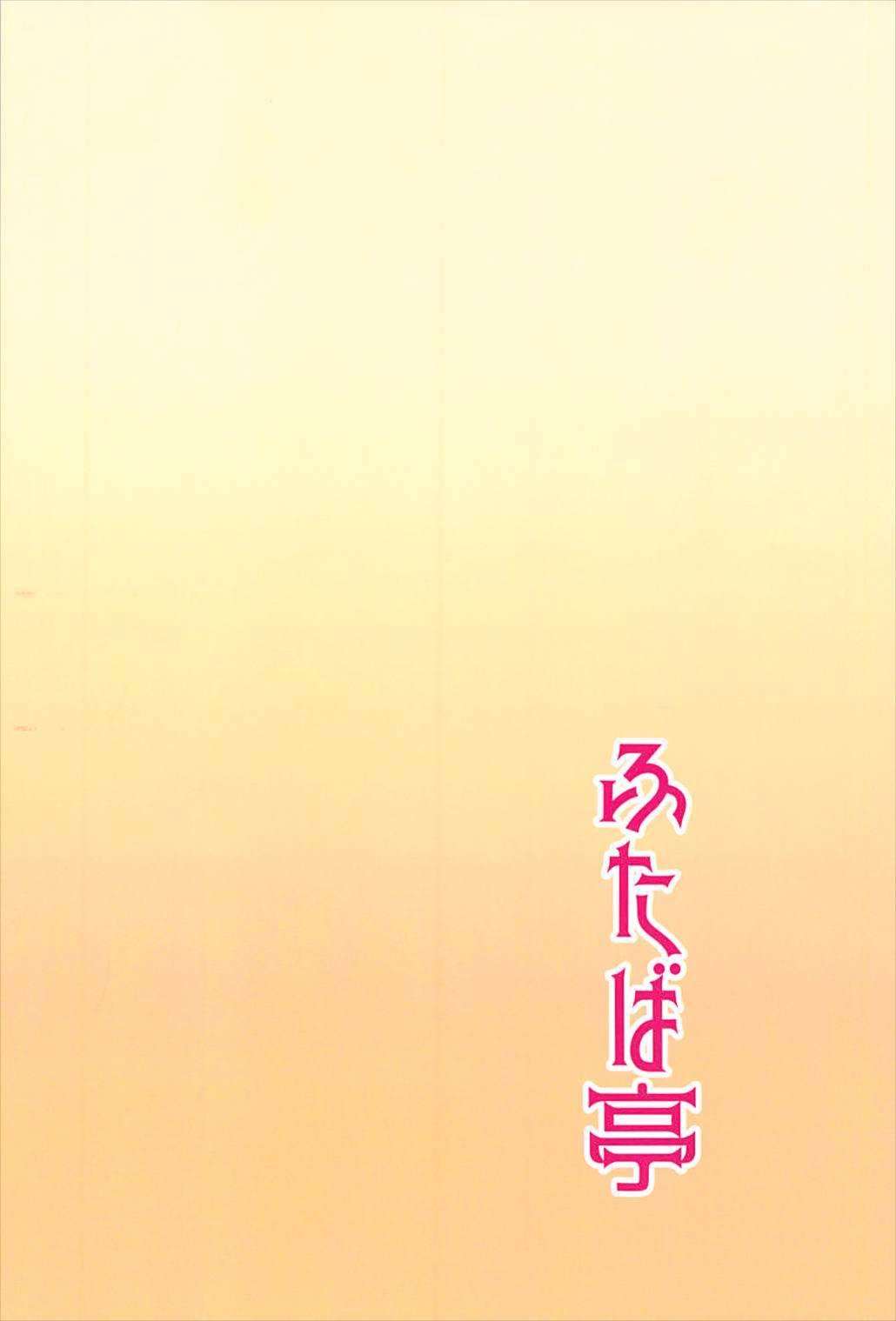 (CT31) [Futabatei (Hitotsuba)] Okita-san wa Osewa Shitagari Onee-chan (Fate/Grand Order) 16