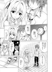 Mezase! Rakuen Keikaku Vol. 4 9