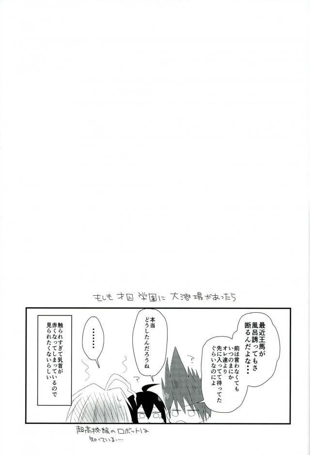 Ore no Oppai ga Suki Nante Doushio monai Robot da ne 24