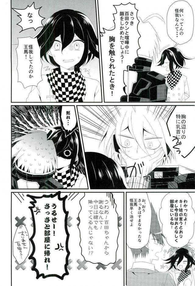 Ore no Oppai ga Suki Nante Doushio monai Robot da ne 5