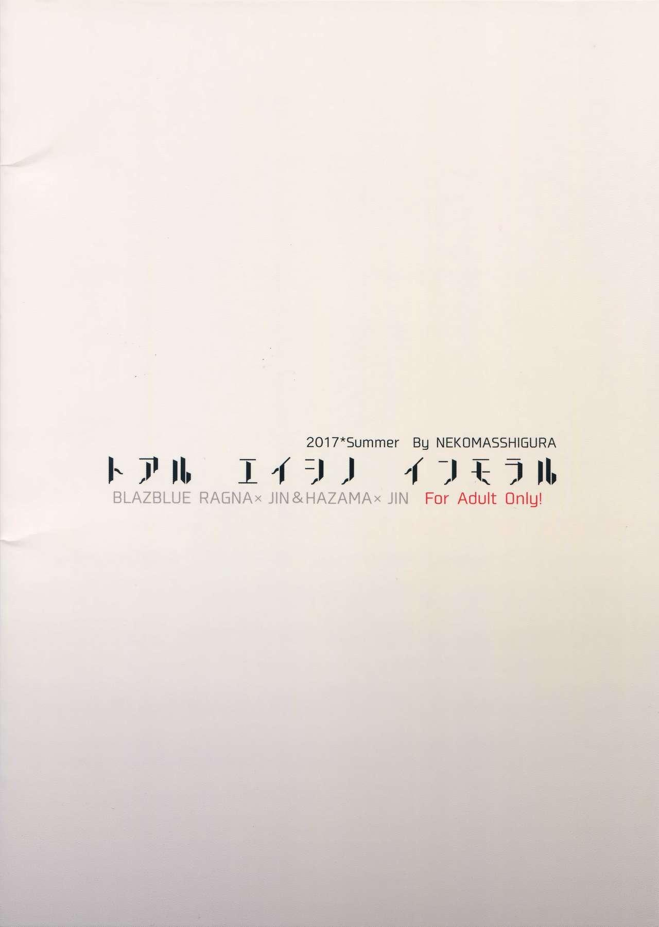 Toaru Eishi no Mousou Nisshi 43