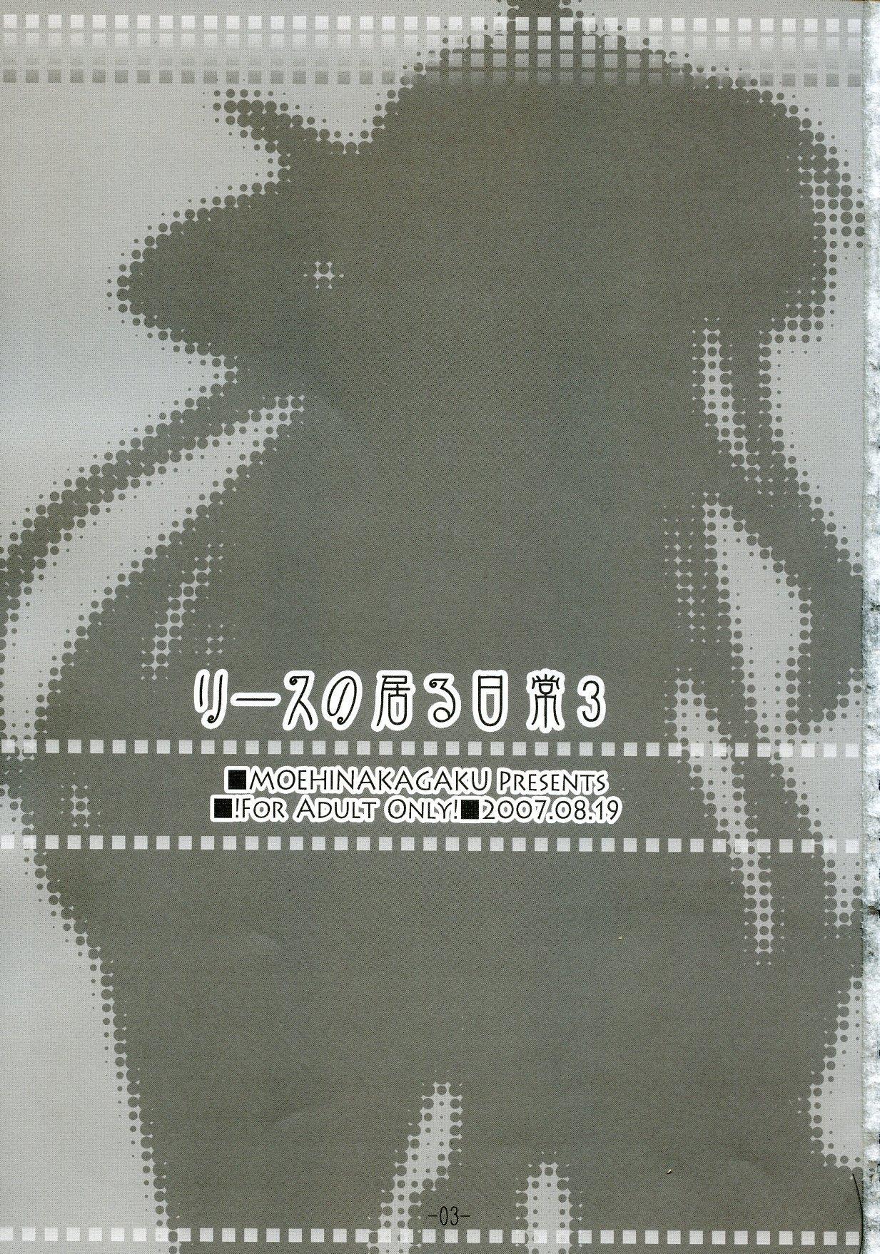 Riesz no Iru Nichijou 3 1