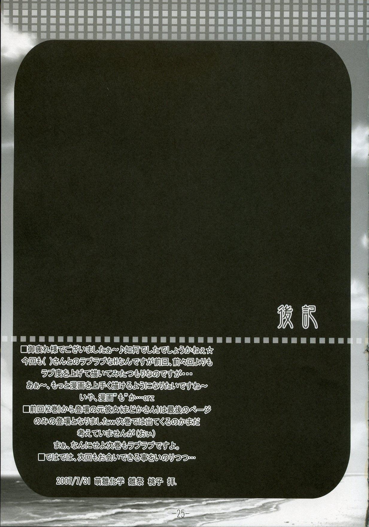 Riesz no Iru Nichijou 3 23