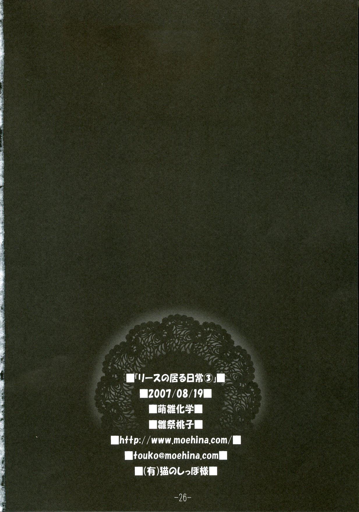 Riesz no Iru Nichijou 3 24