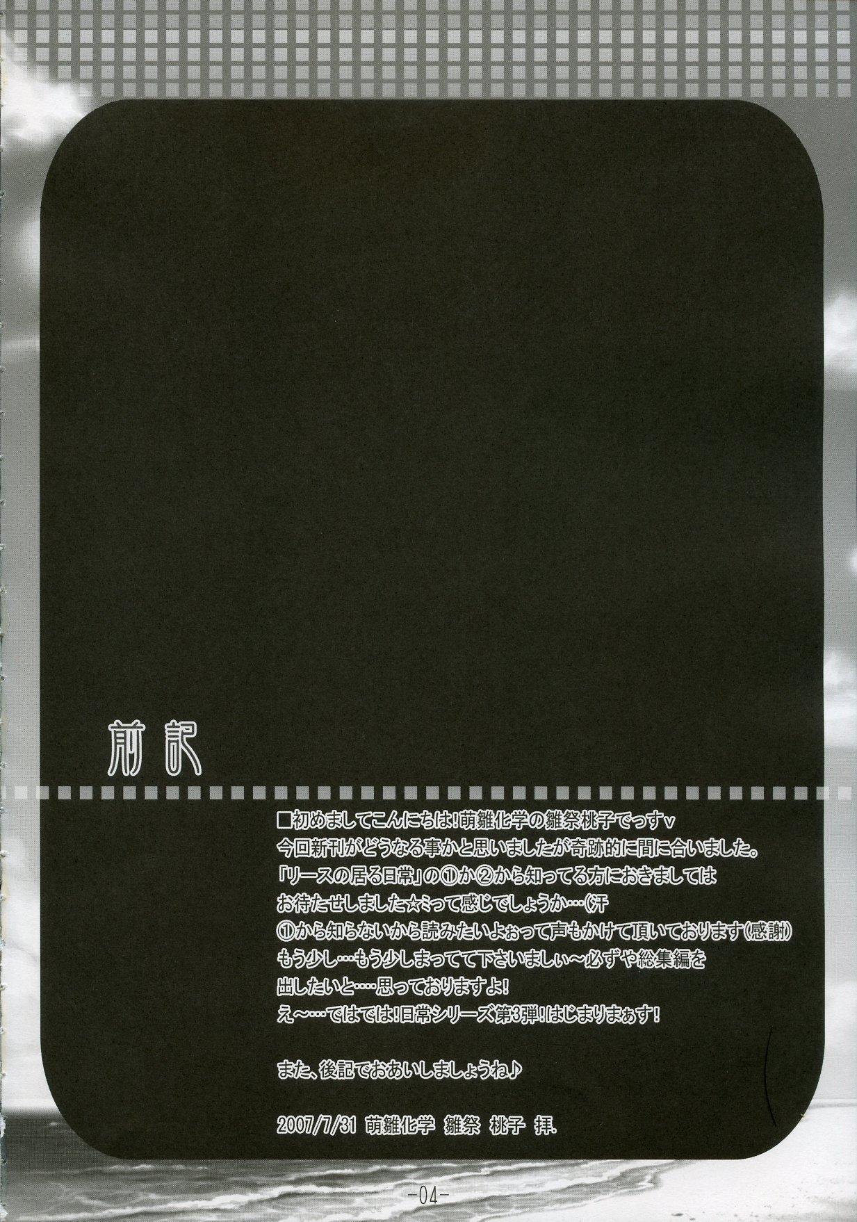 Riesz no Iru Nichijou 3 2