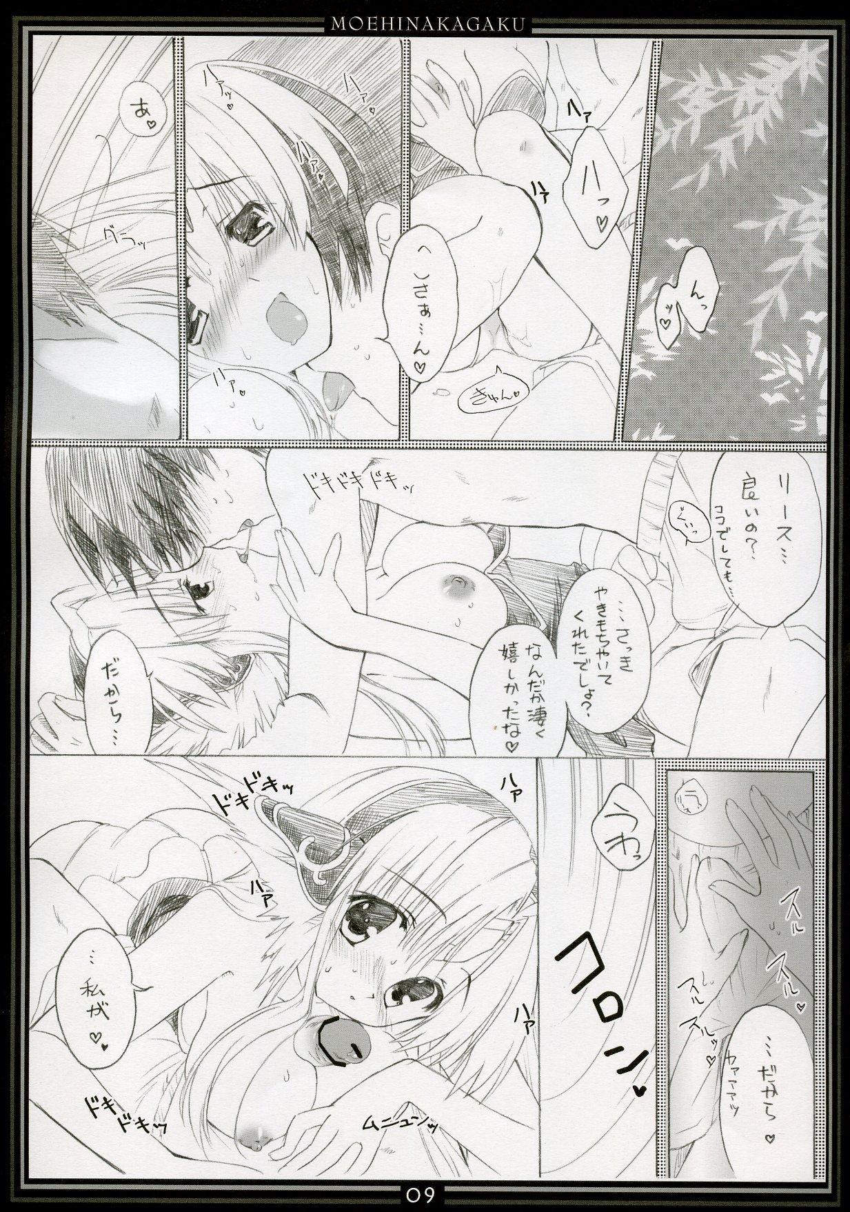 Riesz no Iru Nichijou 3 7