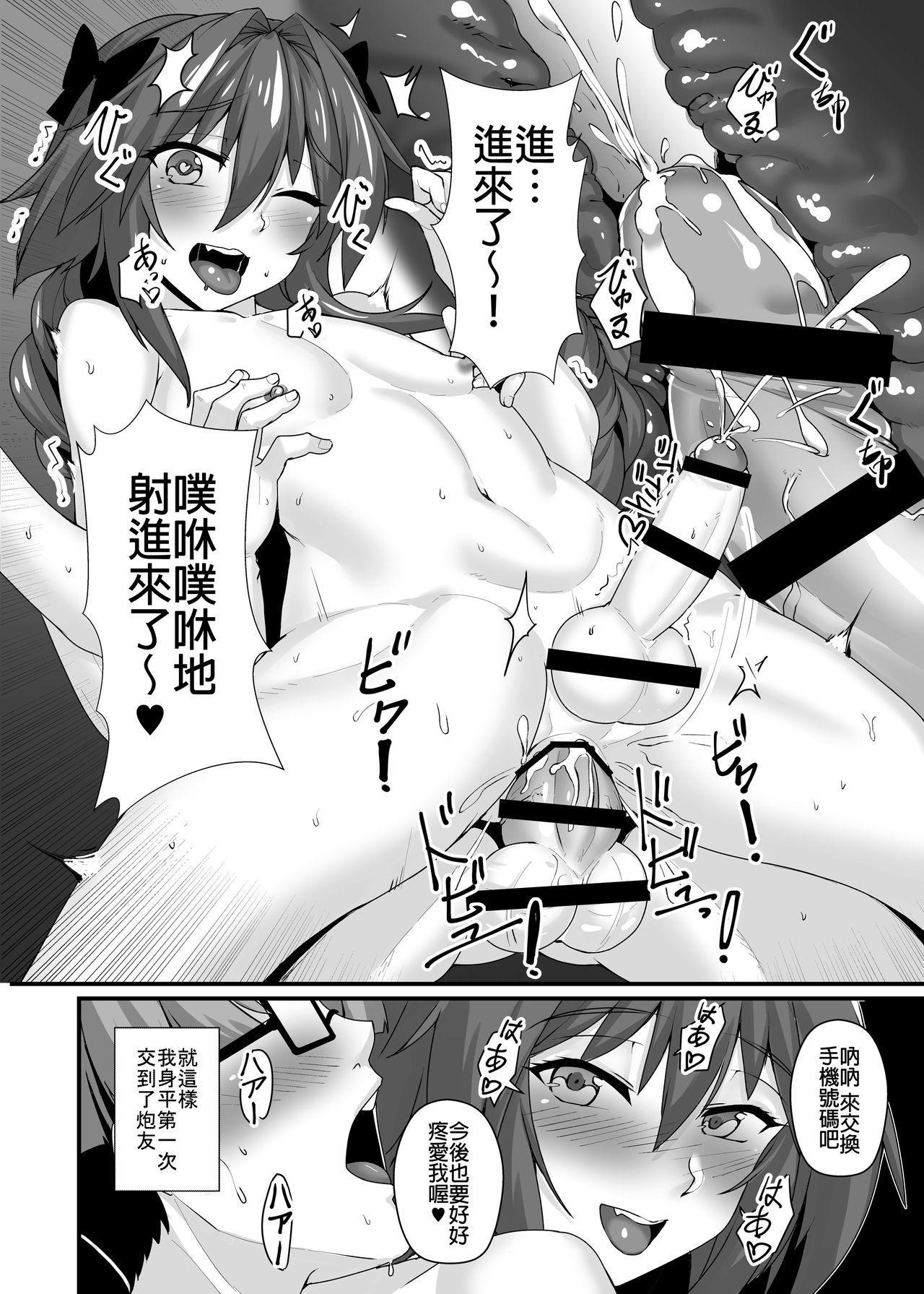 Konsui Rape! Yajuu to Kashita Camera Kozou 15