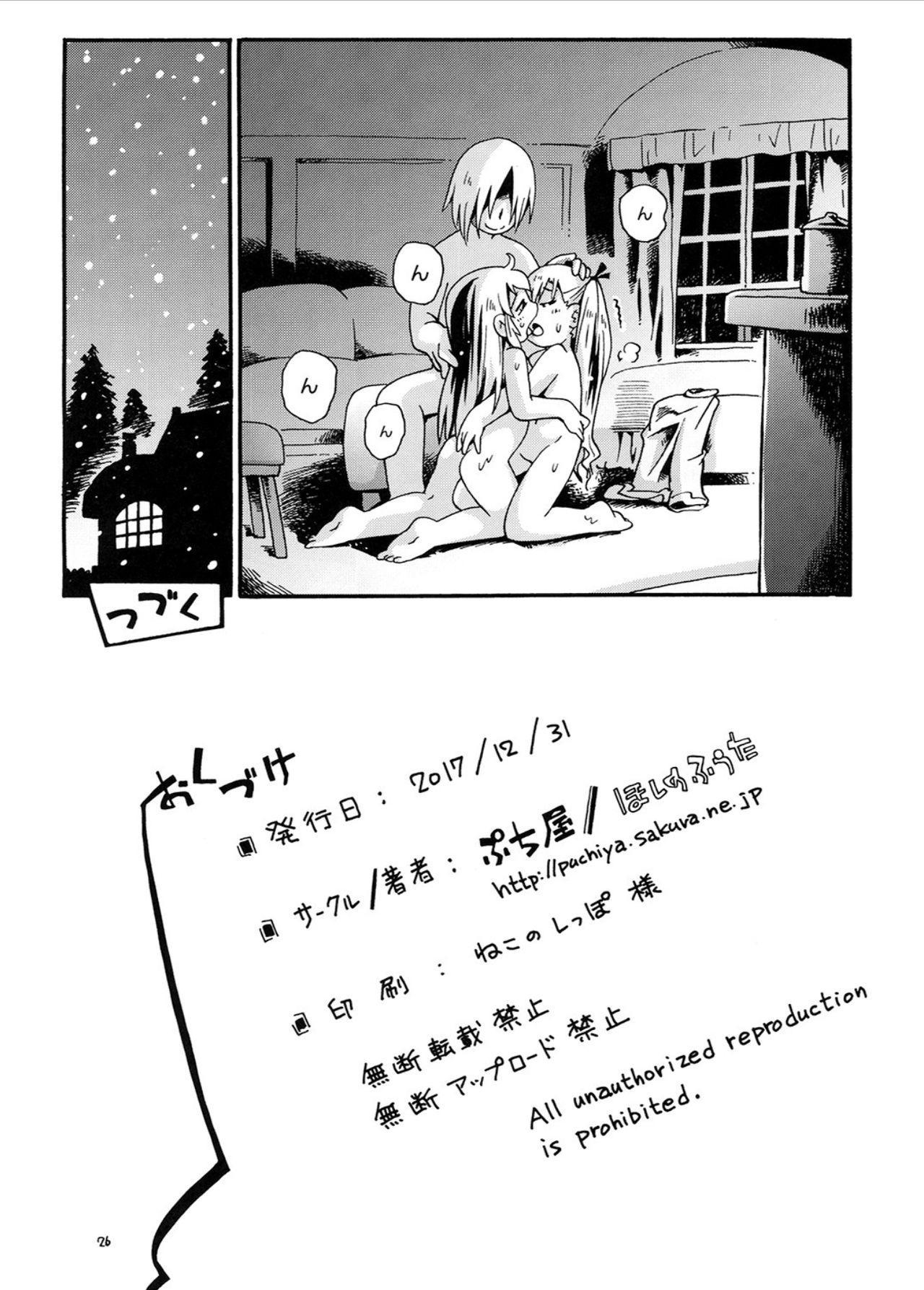 (C93) [Puchi-ya (Hoshino Fuuta)] Bokujou no Shoujo Remy ~Fuyu no Sansou Hen~ 1 24
